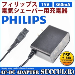 Philips フィリップス電気シェーバー充電器 PSE認証 PHILIPS ACアダプター 15V...