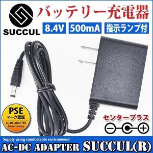 8.4V バッテリー充電器 バッテリーチャージャー 充電式投光器 出力 500mA AC充電器 AC100V〜240Vに対応 PSE認証済み ACアダプター|succul