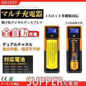 マルチ充電器 電池 全自動デジタル 1口充電 数字化 18650 リチウムイオン LCDスクリーン 4.2V/3.65V/1.5V バッテリー|succul