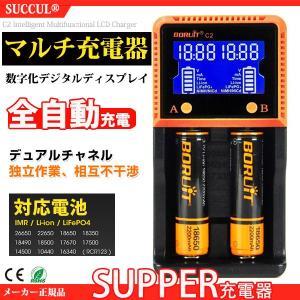 マルチ充電器 電池 全自動デジタル 2口充電 数字化 18650 リチウムイオン LCDスクリーン 4.2V/3.65V/1.5V バッテリー|succul