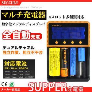 マルチ充電器 電池 全自動デジタル 4口充電 数字化 18650 リチウムイオン LCDスクリーン 4.2V/3.65V/1.5V バッテリー|succul