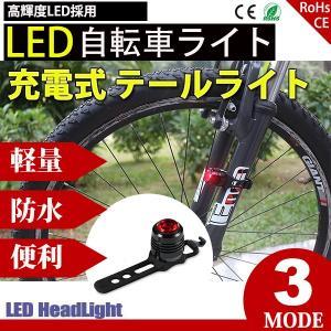 自転車ライト サイクルライト USB充電 LED テールライ...