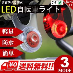 自転車ライト LED サイクル ぶら下げ 防水 シリコン テール リア ランプ 点滅 3段階切替 小型 クロス セット SUCCUL|succul