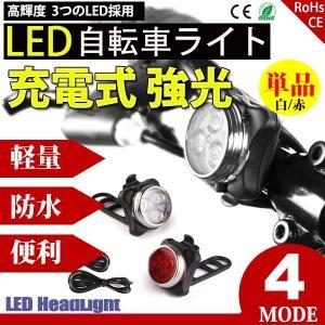 USB充電式LEDライトです。  セットには、1自転車のヘッドライト(白色光)あるいは1テールライト...