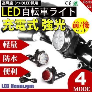 自転車ライト サイクルライト USB充電 LED フロントライト リアライト 高輝度 強力照射 セーフティライト 防水 SUCCUL|succul