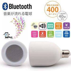 BluetoothスピーカーLED電球 LEDライトスピーカー ワイヤレススピーカー Bluetoothスピーカー搭載 LED電球 E26口金対応 ホワイト SUCCUL|succul