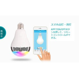 Bluetoothスピーカー搭載LED電球 【1千600万種類カラー設定】 LEDライトスピーカー ワイヤレススピーカー LED電球 スピーカー 【送料無料】 SUCCUL|succul|02