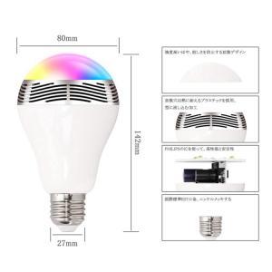 Bluetoothスピーカー搭載LED電球 【1千600万種類カラー設定】 LEDライトスピーカー ワイヤレススピーカー LED電球 スピーカー 【送料無料】 SUCCUL|succul|03