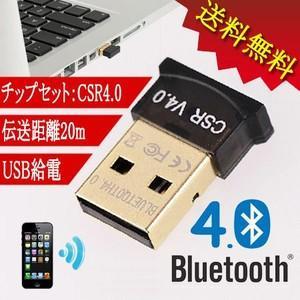 Bluetooth アダプター 4.0 ブルートゥース USBアダプタ ドングル 無線 通信 PC パソコン ワイヤレス コンパクト[送料無料] SUCCUL|succul