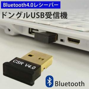 Bluetooth アダプター 4.0 ブルートゥース USBアダプタ ドングル 無線 通信 PC パソコン ワイヤレス コンパクト[送料無料] SUCCUL|succul|02