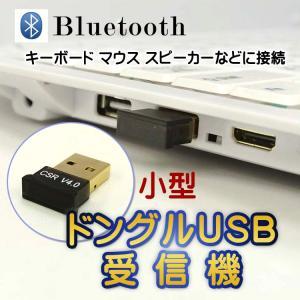 Bluetooth アダプター 4.0 ブルートゥース USBアダプタ ドングル 無線 通信 PC パソコン ワイヤレス コンパクト[送料無料] SUCCUL|succul|04
