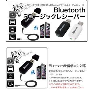 Bluetooth USB式 ミュージックレシーバー ワイヤレスオーディオレシーバー iPad/iPhone/スマホなどbluetooth発信端対応[送料無料] succul 02