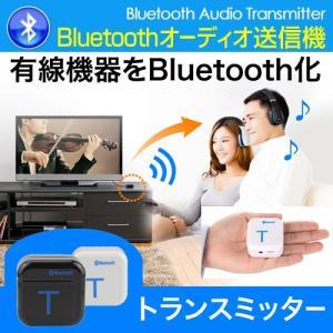 Bluetoothオーディオ送信機 オーディオトランスミッター 3.5mmステレオミニプラグ Bluetooth変換 Class2 ワイヤレス化