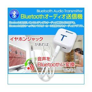 Bluetoothオーディオ送信機 オーディオトランスミッター 3.5mmステレオミニプラグ Bluetooth変換 Class2 ワイヤレス化 SUCCUL succul 02