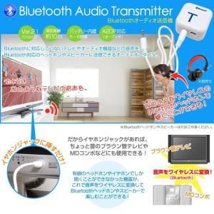 Bluetoothオーディオ送信機 オーディオトランスミッター 3.5mmステレオミニプラグ Bluetooth変換 Class2 ワイヤレス化 SUCCUL succul 03