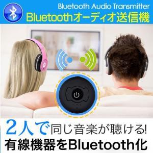 Bluetoothオーディオ送信機 オーディオトランスミッター  2人可 3.5mmステレオミニプラグ Bluetooth 4.0 ワイヤレス化|succul