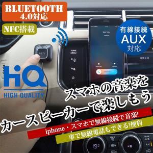 Bluetooth レシーバー 内蔵マイク NFC搭載 Bluetooth4.0 カー 車 ワイヤレス オーディオ 高音質 店長おすすめ bluetooth発信端全対応[メーカー正規品]|succul