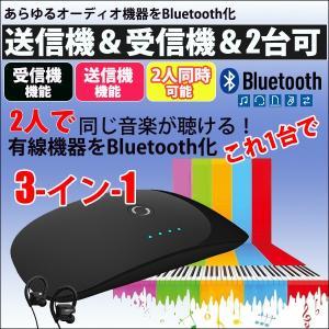 Bluetooth トランスミッター レシーバー 受信機 送信機 一台二役 送受信両用 高音質 CDクオリティ 2台同時接続 [メーカー正規品]|succul