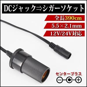 DCジャック シガーソケット変換アダプター 規格5.5mm×2.1mm succul