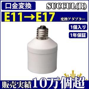 SUCCUL 口金変換 アダプタ E11→E17  電球ソケット 1個入り【1年保証】|succul