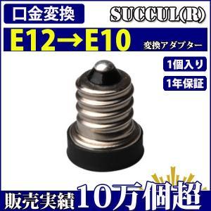 SUCCUL 口金変換 アダプタ E12→E10  電球ソケット 1個入り【1年保証】|succul