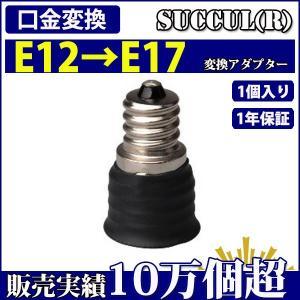 口金変換 アダプタ E12→E17  電球ソケット 1個入り【1年保証】 SUCCUL succul