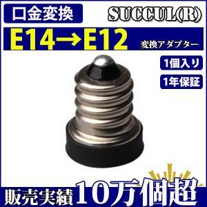 SUCCUL 口金変換 アダプタ E14→E12  電球ソケット 1個入り【1年保証】|succul
