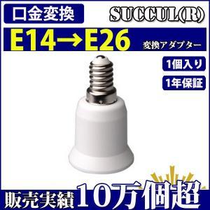SUCCUL 口金変換 アダプタ E14→E26  電球ソケット 1個入り【1年保証】|succul