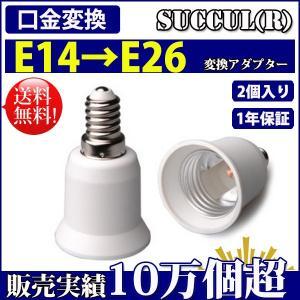 SUCCUL 口金変換 アダプタ E14→E26 電球 ソケット 2個セット【レビューで1個プレゼント、1年保証】|succul