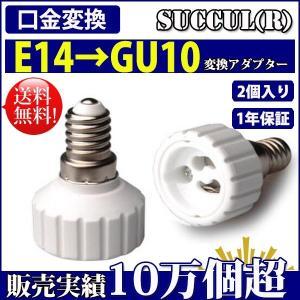 SUCCUL 口金変換 アダプタ E14→GU10 セラッミク製  電球 ソケット 2個セット【レビューで1個プレゼント、1年保証】|succul