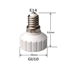 SUCCUL 口金変換 アダプタ E14→GU10 セラッミク製  電球 ソケット 2個セット【レビューで1個プレゼント、1年保証】|succul|02
