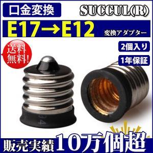 口金変換 アダプタ E17→E12 電球 ソケット 2個セット【レビューで1個プレゼント、1年保証】 SUCCUL|succul