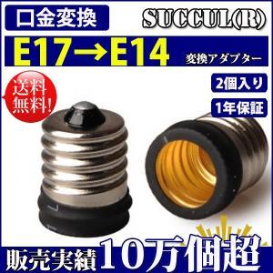口金変換 アダプタ E17→E14 電球 ソケット 2個セット【レビューで1個プレゼント、1年保証】 SUCCUL|succul