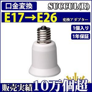 SUCCUL 口金変換 アダプタ E17→E26  電球ソケット 1個入り【1年保証】|succul