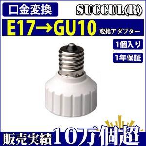 SUCCUL 口金変換 アダプタ E17→GU10  電球ソケット 1個入り【1年保証】|succul