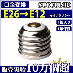 SUCCUL 口金変換 アダプタ E26→E12  電球ソケット 1個入り【1年保証】|succul