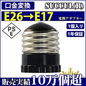 SUCCUL 口金変換 アダプタ E26→E17  電球ソケット 1個入り【1年保証】|succul
