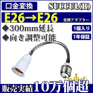 SUCCUL E26口金延長アダプタ 300mm延長して向きを調整できる|succul