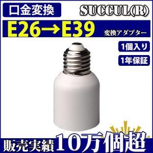 口金変換 アダプタ E26→E39  電球ソケット 1個入り【1年保証】 SUCCUL succul