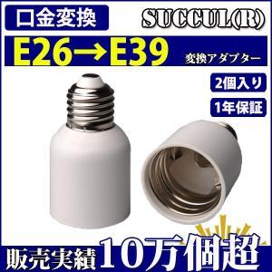 口金変換 アダプタ E26→E39 電球 ソケット 2個セット SUCCUL|succul