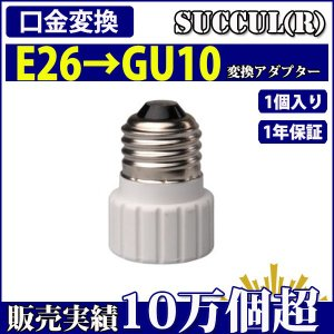 SUCCUL 口金変換 アダプタ E26→GU10  電球ソケット 1個入り【1年保証】|succul