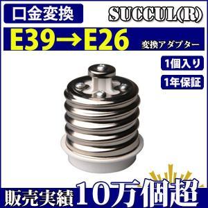 SUCCUL 口金変換 アダプタ E39→E26  電球ソケット 1個入り【1年保証】|succul