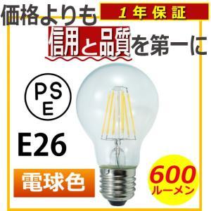 LED電球 LEDクリア電球 LEDフィラメント 消費電力6W 調光器非対応 白熱電球60W相当 E26 電球色 1年保証付|succul