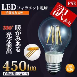 訳あり LEDクリア電球 フィラメントタイプ LEDフィラメント 消費電力5W 調光器非対応 白熱電球40W相当 E26 電球色 1年保証付|succul