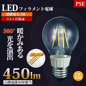 LEDクリア電球 5W 調光器非対応タイプ 白熱電球40W相当 口金E26 電球色 1ヶ月保証付|succul