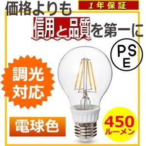 LEDクリア電球 フィラメント クリアタイプ 消費電力5W 調光器対応タイプ 白熱電球40W相当 口金E26 電球色|succul