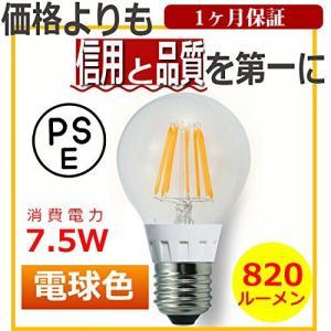 LEDクリア電球 フィラメント E26 クリアタイプ 消費電力7.5W 白熱電球80W相当 (一ヶ月保証, E26・7.5W・調光器非対応・アルミ接合部)|succul