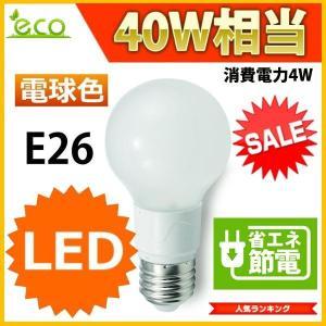LEDフロスト電球 フロストタイプ 消費電力4.5W 光の広がるタイプ 全方向 白熱電球40W相当 口金E26 電球色 1年保証付 SUCCUL|succul