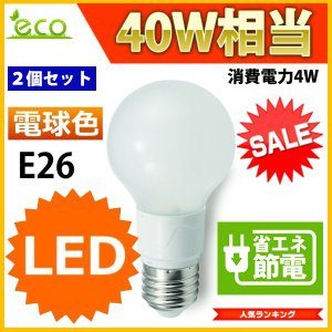 SUCCUL 2個セット LEDフロスト電球 フロストタイプ 消費電力4.5W 光の広がるタイプ 全方向 白熱電球40W相当 口金E26 電球色 1年保証付|succul