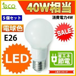 SUCCUL 5個セット LEDフロスト電球 フロストタイプ 消費電力4.5W 光の広がるタイプ 全方向 白熱電球40W相当 口金E26 電球色 1年保証付|succul